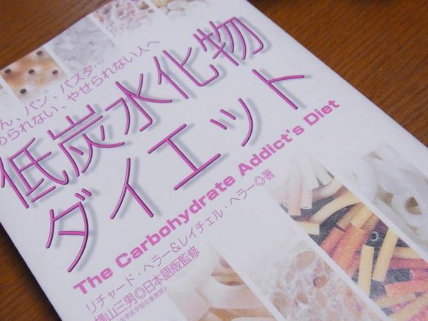 低炭水化物ダイエットの本