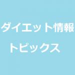 プロティンダイエット初回限定キャンペーン 15食分が半額2,486円 2016年8月9日まで