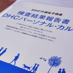 DHCの遺伝子検査「ダイエット対策キット」結果きました! 予想と違ったけど納得