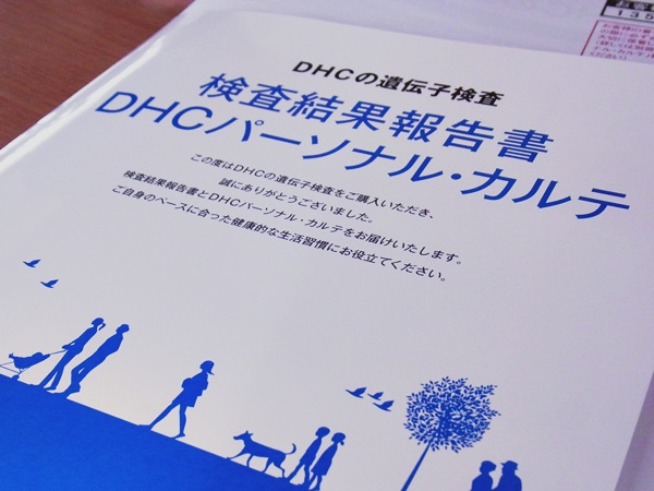 DHCの遺伝子検査「ダイエット対策キット」
