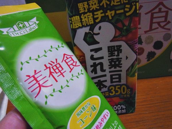 美禅食と野菜ジュース