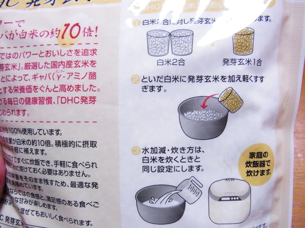 DHC 発芽玄米 炊き方