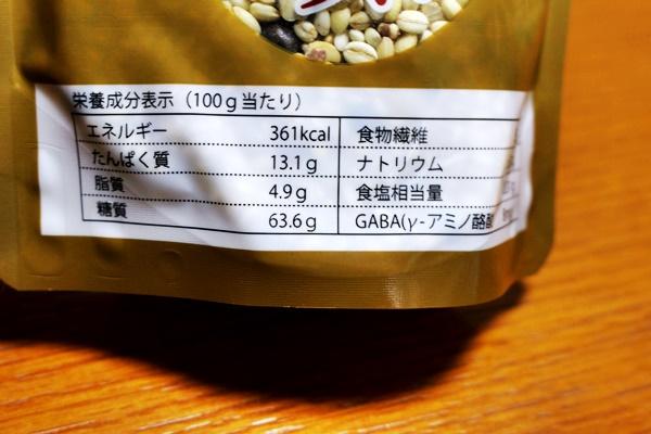 雑穀米 成分表示