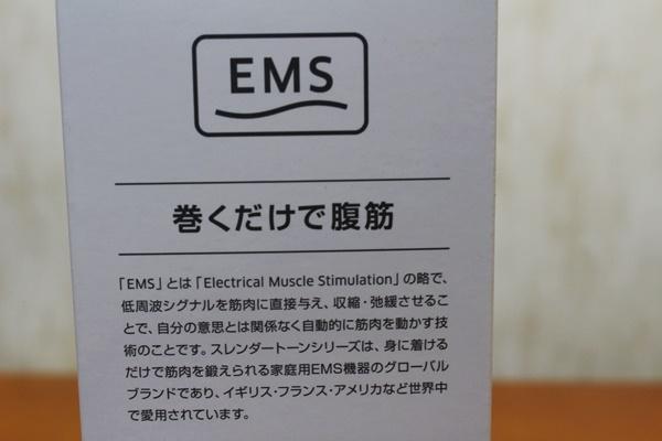 パッケージに書いてあるEMSの説明