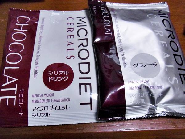マイクロダイエット シリアル チョコ