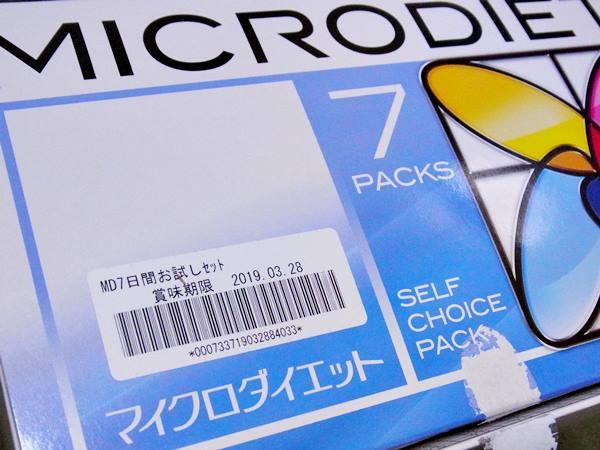 マイクロダイエット7日間チャレンジ体験記