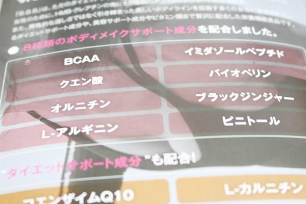 女性向け筋肉サプリ【BBB(トリプルビー)】