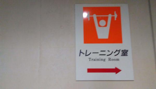 トレーニング室看板