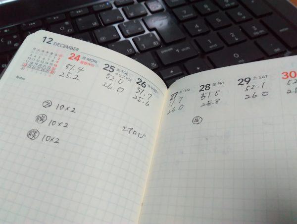筋トレ手帳